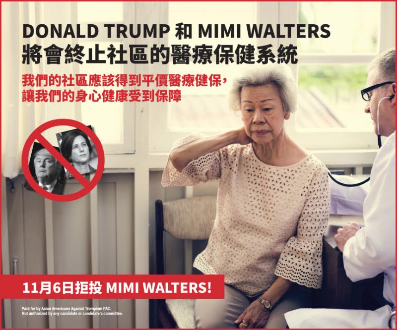 Asian Americans Against Trumpism 2